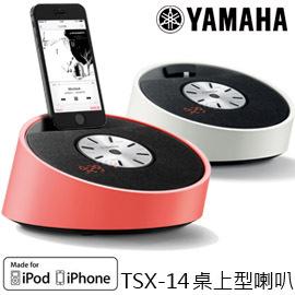 【集雅社】YAMAHA TSX-14 喇叭 桌上型 音響 床頭 iPhone6 適用 鬧鐘 揚聲 公司貨 分期0利率 ★全館免運