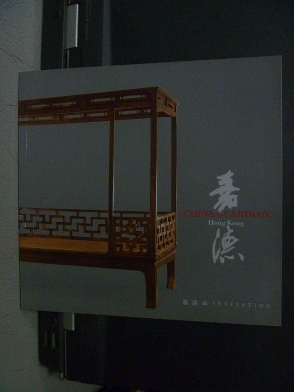 【書寶二手書T9/收藏_OTZ】中國嘉德香港2013春季拍賣會邀請函_灰皮