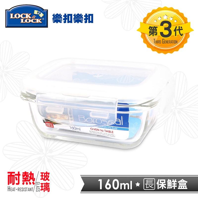 【樂扣樂扣】第三代耐熱玻璃保鮮盒/長方形160ML