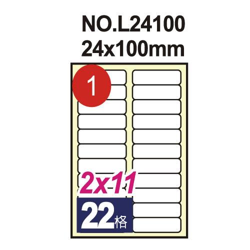 【鶴屋 電腦標籤】#01 電腦列印標籤紙/三用標籤/22格留邊/24×100mm (20張/包)