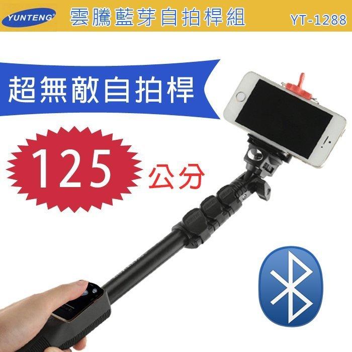 Yunteng雲騰-藍芽遙控自拍桿/藍芽/自拍桿