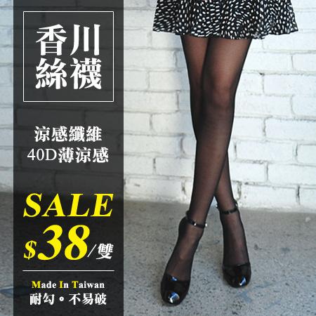 香川 涼感纖維.40D薄涼感褲襪(1雙入) 黑色/膚色 透膚絲襪 耐勾【N201449】