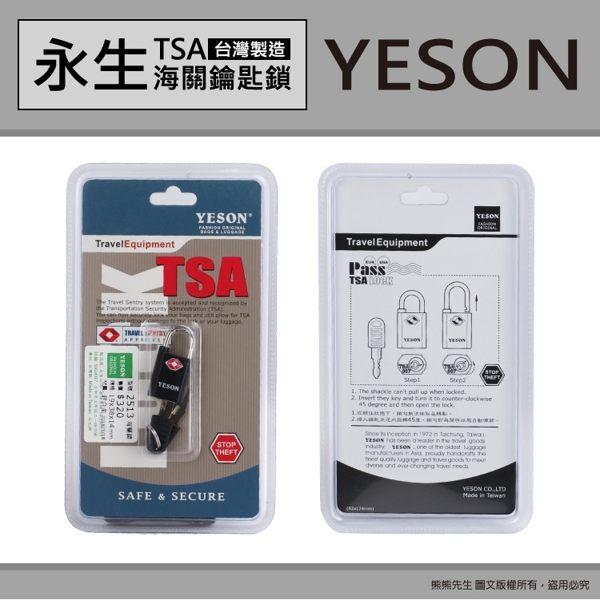 《熊熊先生》YESON永生 TSA海關鎖 鑰匙鎖 2513 適用行李箱、旅行箱、登機箱
