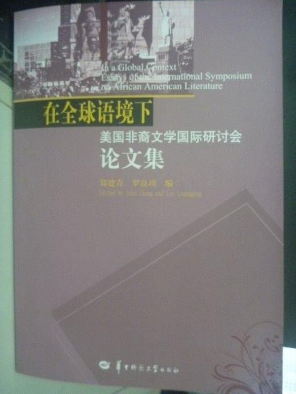 【書寶二手書T4/文學_WFI】在全球語境下-美國非裔文學國際研討會_鄭建青_簡體書