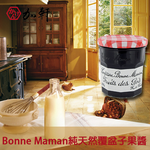 《加軒》法國Bonne Maman純天然覆盆子果醬