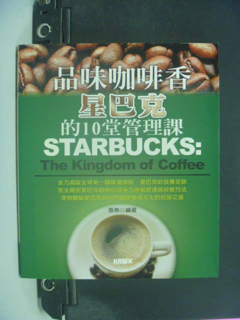 【書寶二手書T1/財經企管_KEV】品味咖啡香:星巴克的10堂管理課_張希
