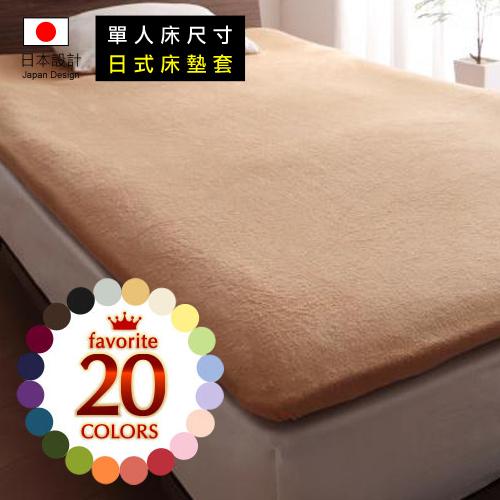 可從20種顏顏色中選擇!365天都很舒服!棉毛巾日式(床墊套)_單人床尺寸