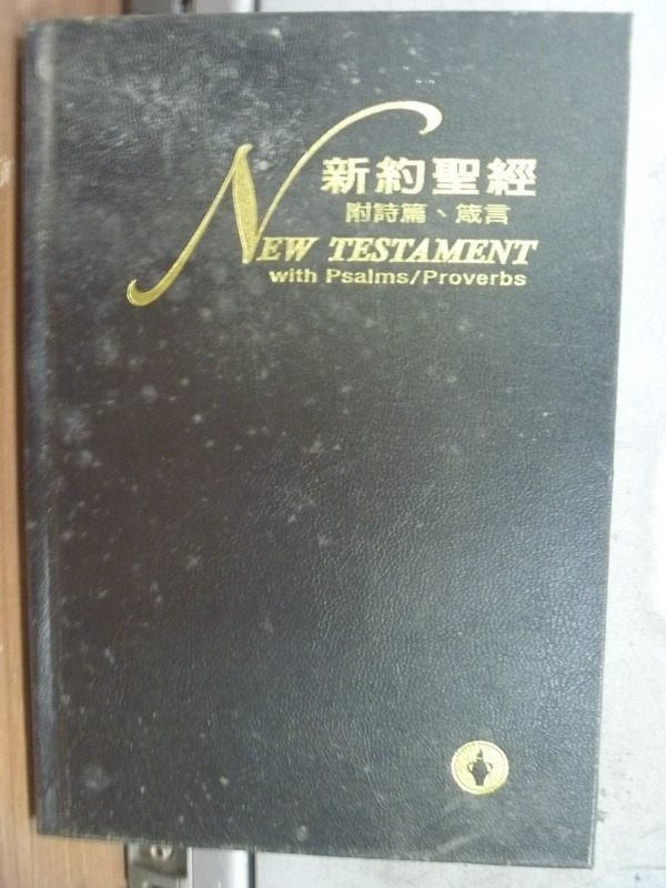 【書寶二手書T5/宗教_HHG】新約聖經_附詩篇.箴言