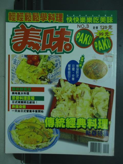【書寶二手書T1/餐飲_QDF】美味paku paku_3期_傳統經典料理新春特集