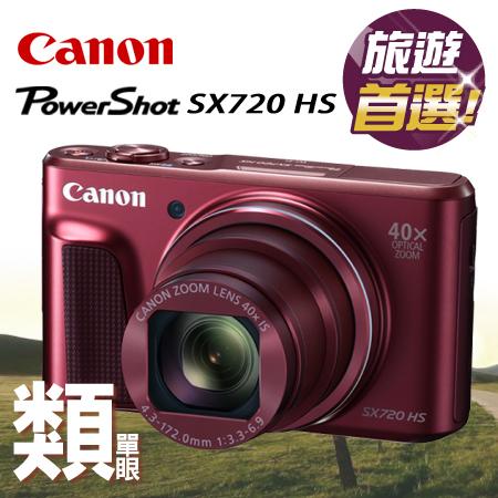 "Canon Power Shot SX720HS (紅色)""正經800"""