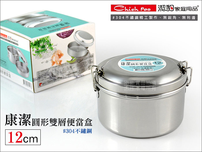 快樂屋♪ 台灣製 潔豹 康潔 圓形便當盒 12cm #304不銹鋼/蒸飯盒.保鮮盒.午餐盒
