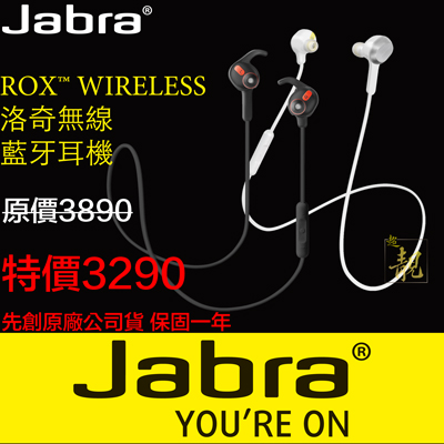 JABRA ROX™ WIRELESS 洛奇無線藍牙耳機 立體聲 杜比 無線 運動 入耳 式 藍芽 藍牙 耳機 ROX™ WIRELESS