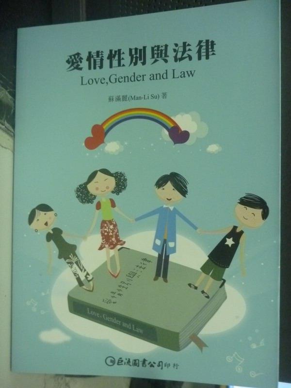 【書寶二手書T4/兩性關係_ZGN】愛情性別與法律_蘇滿麗