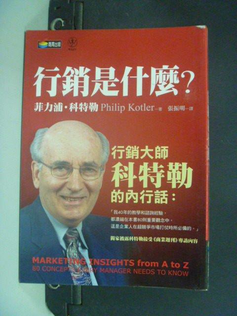 【書寶二手書T9/行銷_NER】行銷是什麼_Philip Kolter