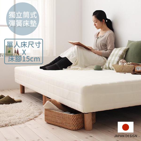 【日本林製作所】基本款附床板獨立筒式彈簧床墊/單人床/木頭床腳/床腳15cm