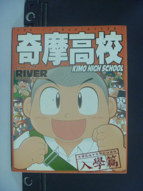 【書寶二手書T6/漫畫書_NLJ】奇摩高校_RIVER