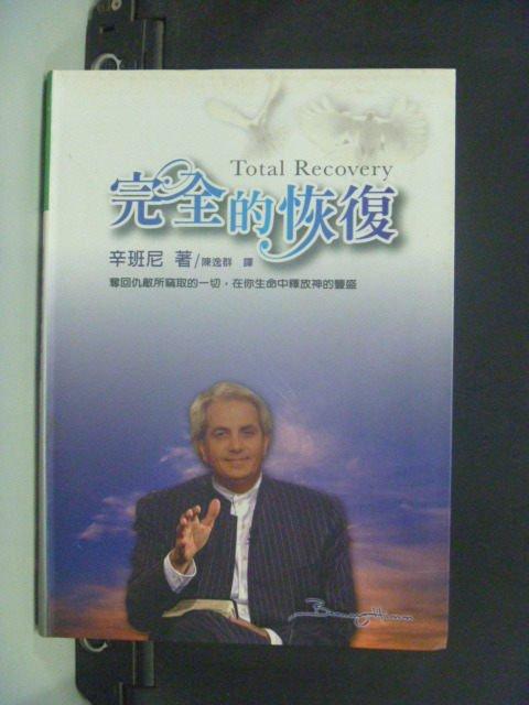 【書寶二手書T2/宗教_JJV】完全的恢復_辛班尼(Benny Hinn)著; 陳逸群譯