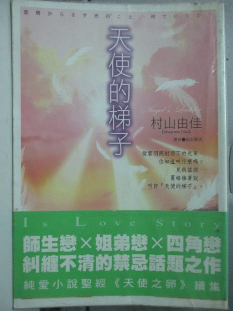 【書寶二手書T1/翻譯小說_ODD】天使的梯子_村山由佳, 長安靜美