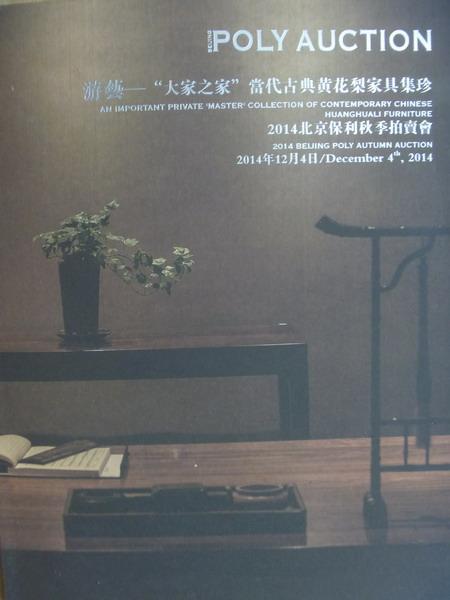 【書寶二手書T8/收藏_ZHR】POLY保利_2014/12/4_游藝-大家之家當代古典黃花梨家具集珍