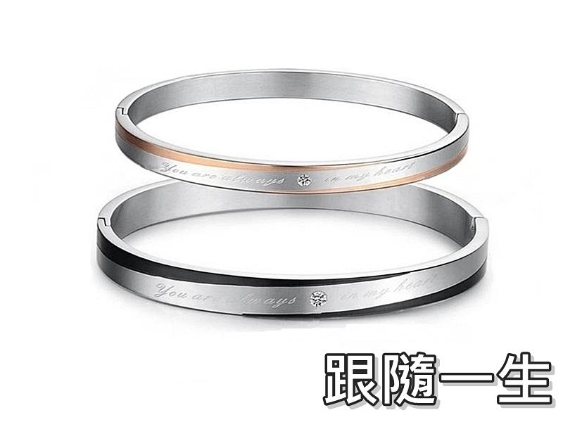 《316小舖》【B52】(316L鈦鋼手環-跟隨一生-單件價 /男友禮物/七夕情人節禮物/流行金飾/耶誕節禮物/純鋼手環/褲子配件)