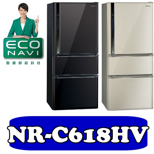 國際牌 610LECONAVI三門變頻冰箱【NR-C618HV-B】