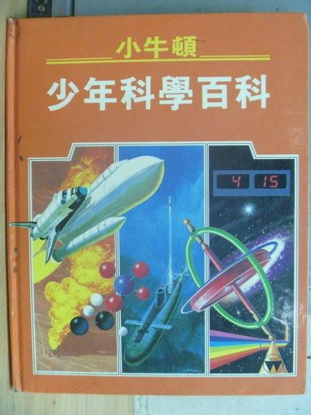 【書寶二手書T7/少年童書_ZIG】少年科學百科_小牛頓