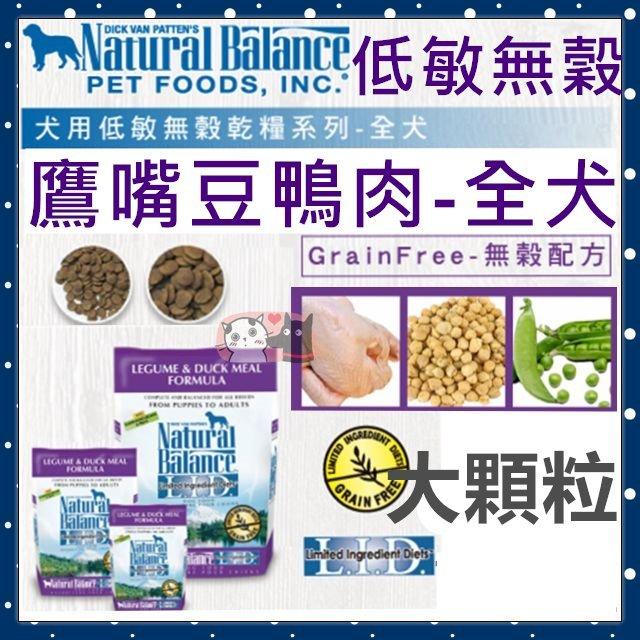 +貓狗樂園+ Natural Balance【全犬。低敏無穀。鷹嘴豆鴨肉。12磅】1950元