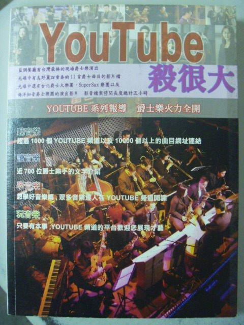 【書寶二手書T9/音樂_ZEO】Youtube殺很大_原價390_陳建興_附光碟