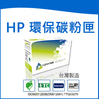 榮科   Cybertek  HP  CB541A 環保藍色碳粉匣(適用:HP Color LaserJet CP1215 Mini/CP1515n/cp1518ni/CM1312MFP) HP-CP1215C / 個