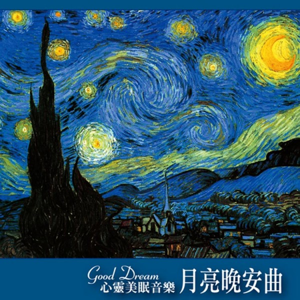 月亮晚安曲 / 心靈美眠音樂