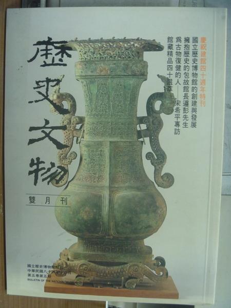 【書寶二手書T1/歷史_PLA】歷史文物_民84_第五卷第五期
