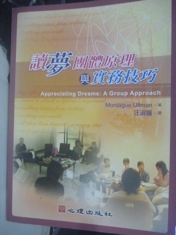 【書寶二手書T1/心理_XFL】讀夢團體原理與實務技巧_Montague Ullman