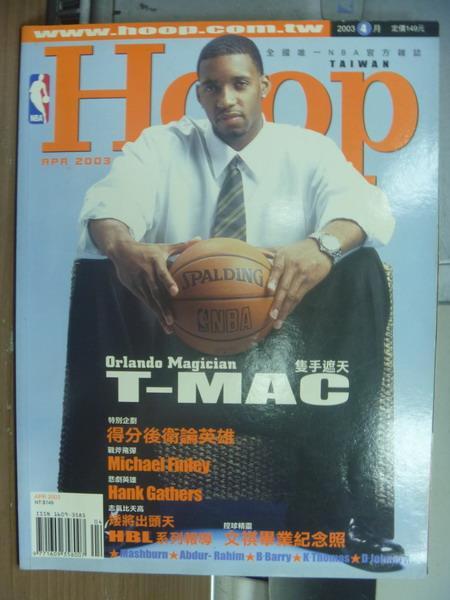 【書寶二手書T2/雜誌期刊_QMI】Hoop_2003/4_Tracy McGrady等