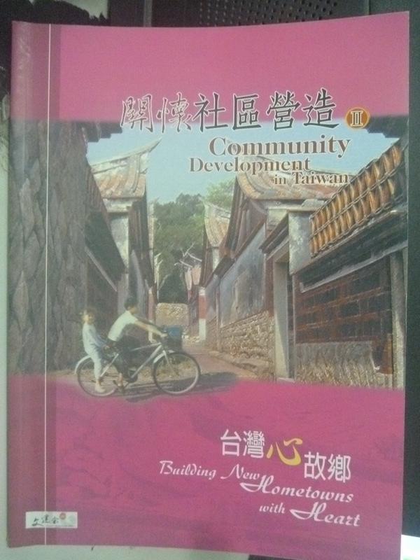 【書寶二手書T3/社會_WEI】關懷社區營造II-台灣心故鄉_李國盛, Linus, 吳旻潔
