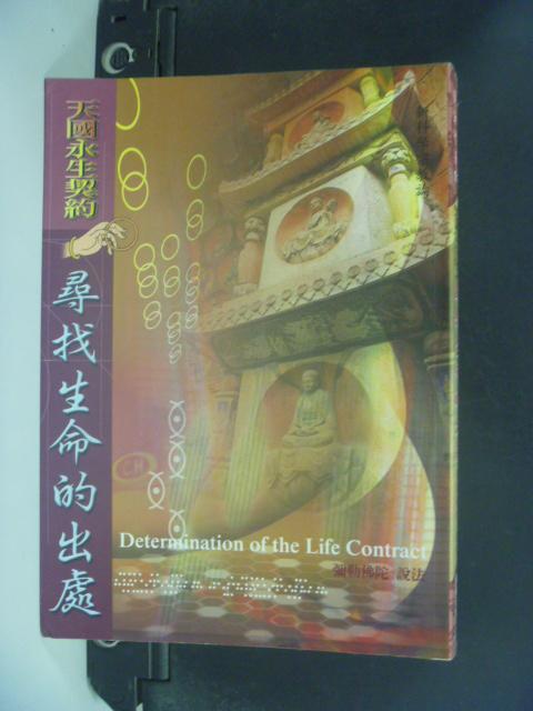 【書寶二手書T7/宗教_HFM】尋找生命的出處-天國永生契約_彌勒佛陀