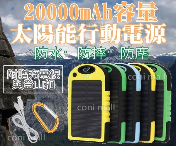 【coni shop】太陽能行動電源升級版 超薄聚合物電芯 防塵防水行動電源 送登山扣 已通過台灣BSMI商檢認證