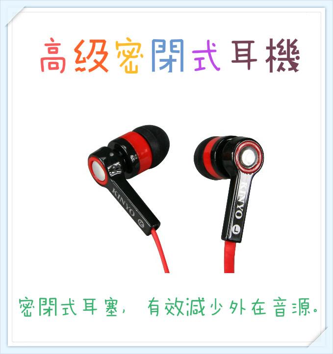 ❤含發票❤【KINYO-高級密閉式耳機】❤耳機/電腦/平板/手機/音樂/MP3/電腦周邊/喇叭/音響/影片/密閉式耳塞❤