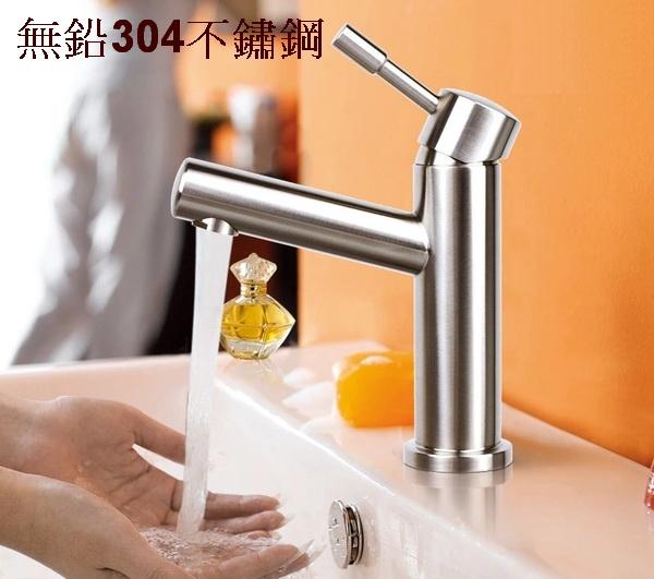 水龍頭冷熱 無鉛ST304不鏽鋼 洗臉盆龍頭 面盆龍頭 環保生活