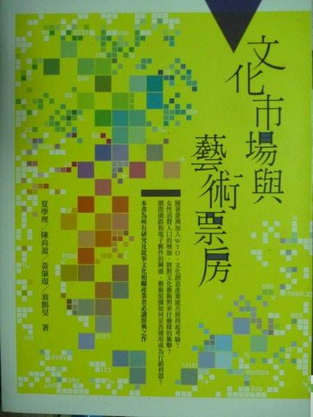 【書寶二手書T7/大學藝術傳播_QKW】文化市場與藝術票房_夏學理_2/e