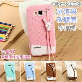 三星Galaxy J7 保護套 Fabitoo法比兔冰淇淋矽膠套 Samsung J7008 手機保護殼 帶掛繩