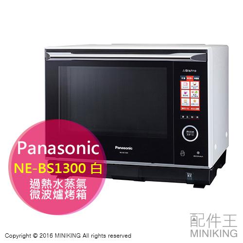 【配件王】日本代購 Panasonic 國際牌 NE-BS1300白 過熱水蒸氣微波爐 30L烤箱 勝NE-BS1200