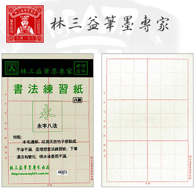 林三益筆墨專家 Art-3630 六格毛邊紙 (50張入) / 包