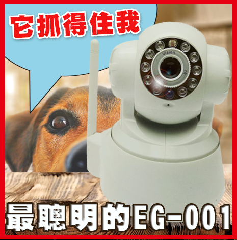 EAGLE EYE  EG-001 遠端智能監控攝影機