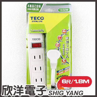 ※ 欣洋電子 ※ TECO 東元 2孔(2P)單切3插座電源延長線/排插 (防火塑膠材質、平貼壁插表面) 1.8公尺/1.8米/1.8M(6尺) (XYFWL13T6)