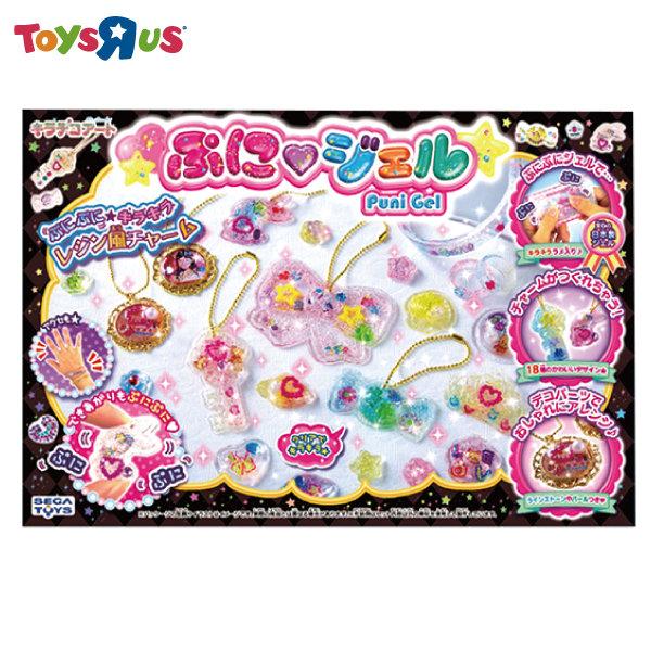 玩具反斗城   魔法水晶吊飾'皇家豪華組
