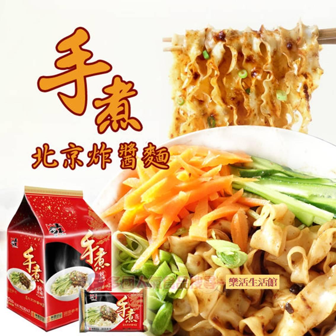 五木手煮北京炸醬麵 泡麵 乾麵 98g   樂活生活館