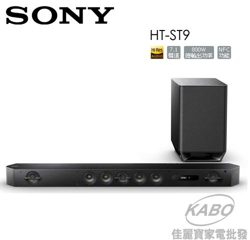 【佳麗寶】買就送藍光播放器【SONY】單件式環繞家庭劇院【HT-ST9】
