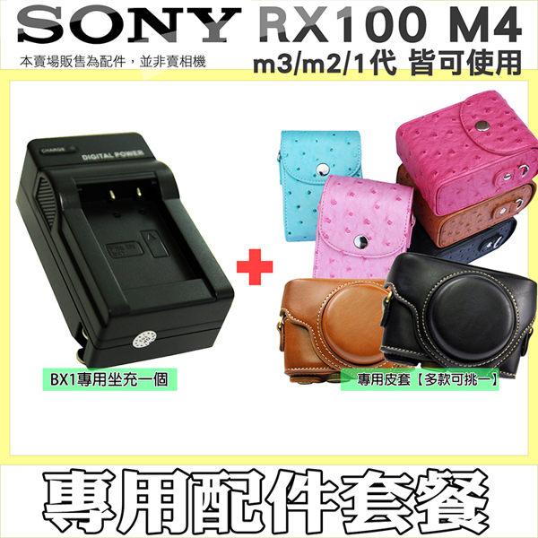 【配件套餐】 SONY DSC-RX100 RX100 M2 M3 M4 NP-BX1 副廠 坐充 充電器 皮套 相機包 兩件式皮套 復古皮套