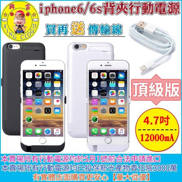 興雲網購【37477-045 蘋果背夾行動電源4.7吋12000mAh】iphone6/6s 背蓋充電 電池充電器