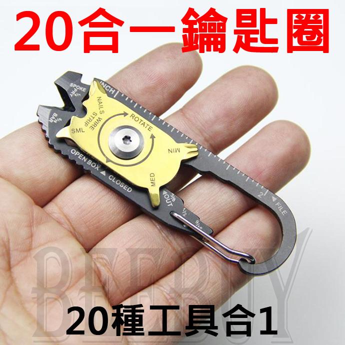 20合1多功能萬用工具鑰匙圈   20合1不銹鋼扳手螺絲刀 EDC 戶外 隨身 小工具 創意 輪盤 多功能 組合 工具 現貨